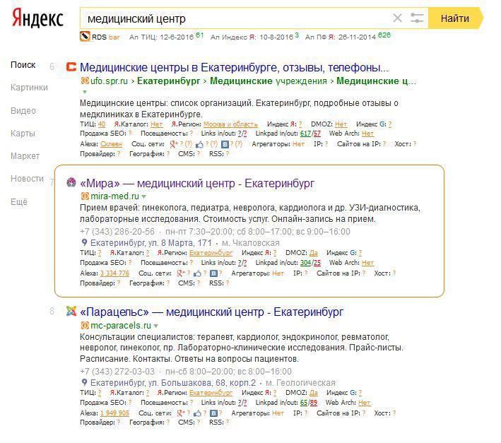 Продвижение сайта mira-med.ru