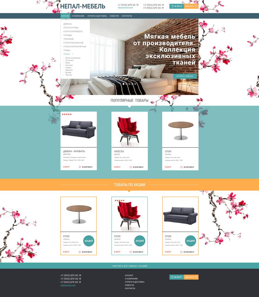 Непал-Мебель, разработка интернет-магазина