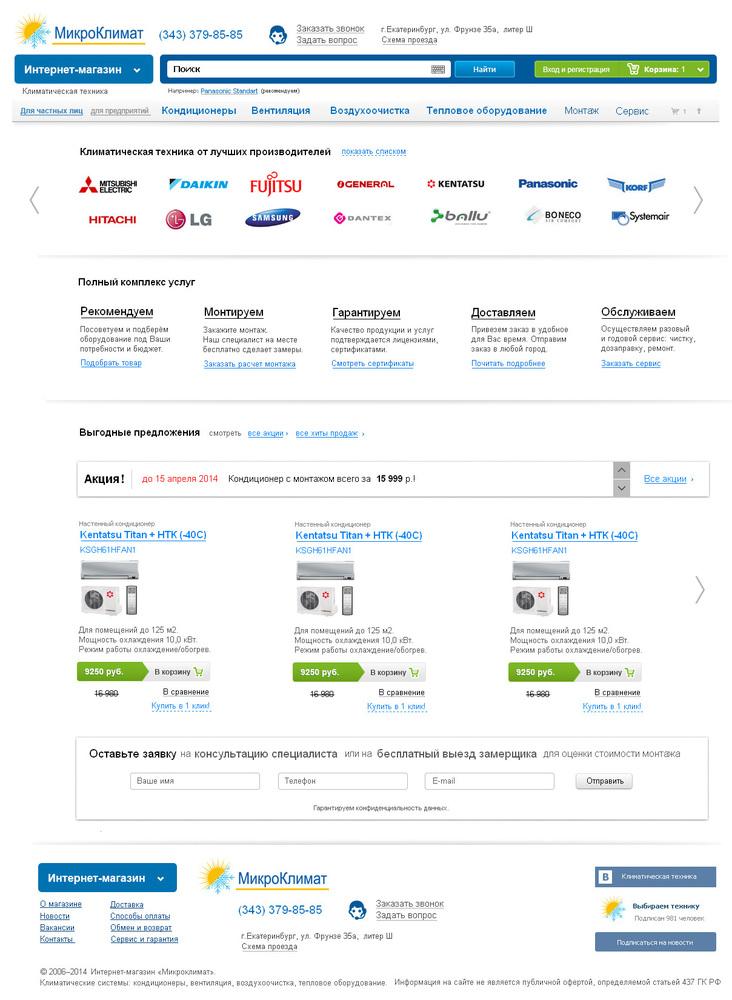 Интернет-магазин климатической техники AIR Молл