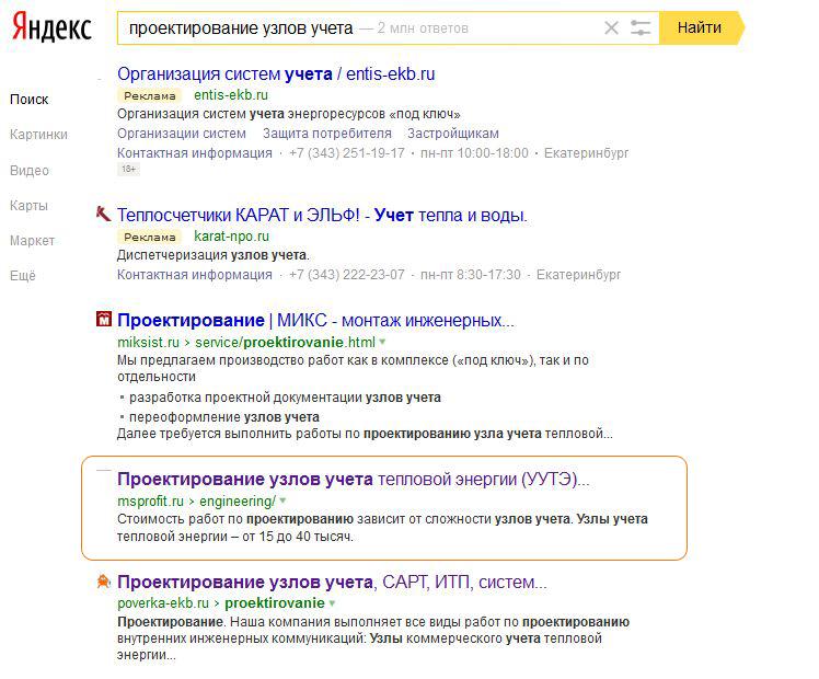 Продвижение сайта msprofit.ru