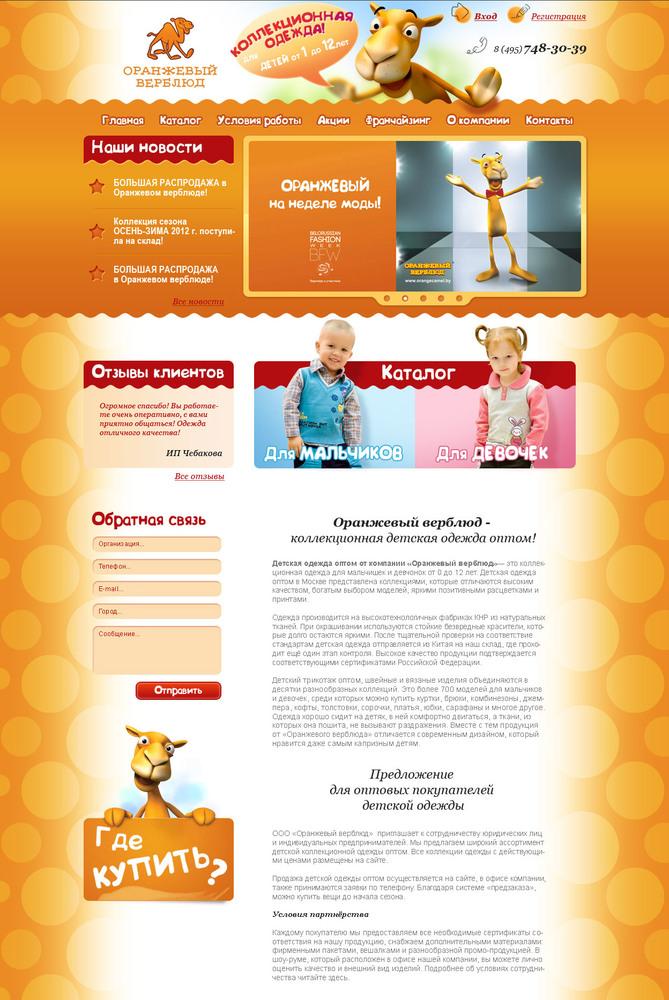 Оптовая продажа детской одежды «Оранжевый верблюд»