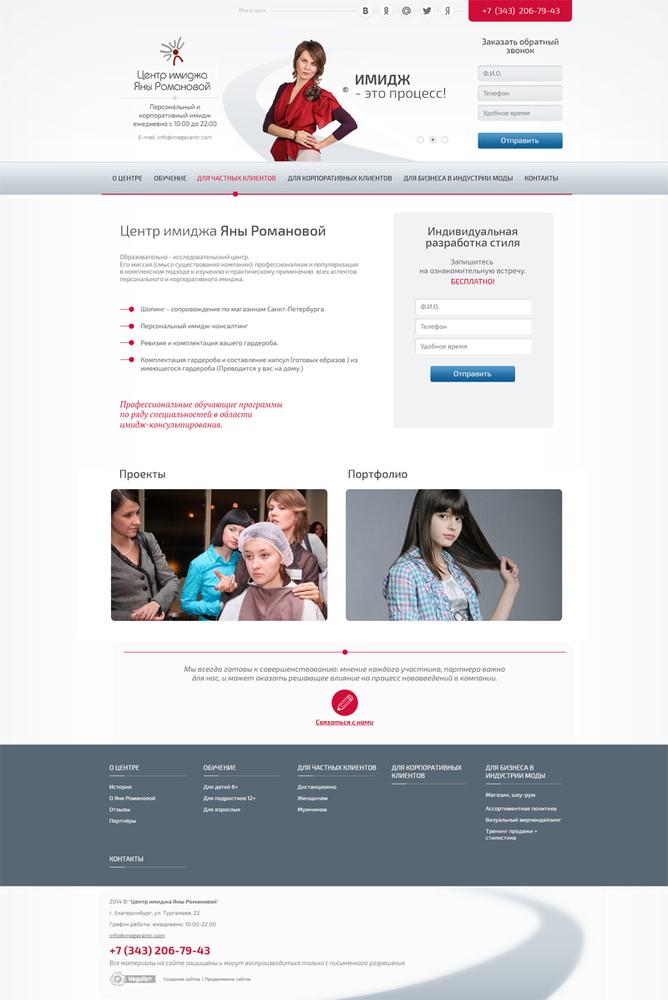 Создание сайта для центра имиджа Яны Романовой