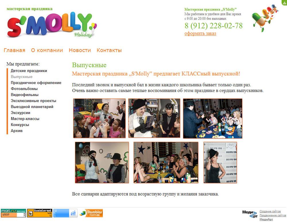 Мастерская праздника «S'Molly»