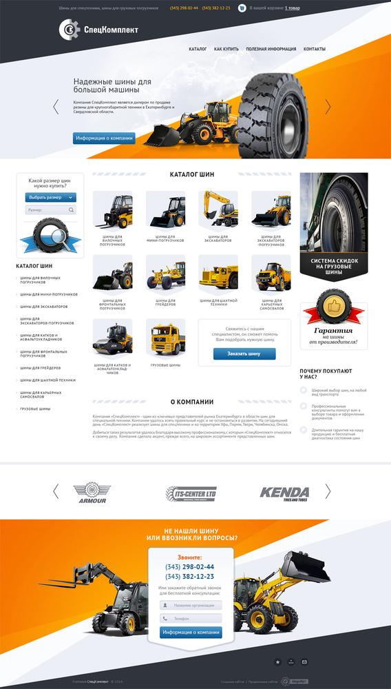 Разработка сайта  для компании СпецКомплект