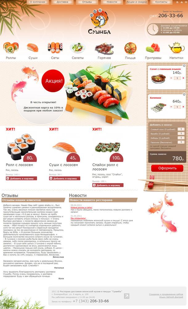 Ресторан доставки вкусной еды Сушиба