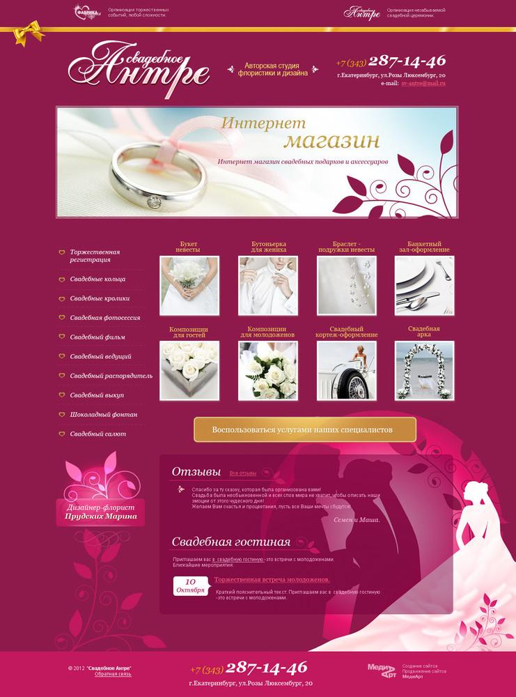 Интернет-магазин свадебных аксессуаров «Свадебное Антре»
