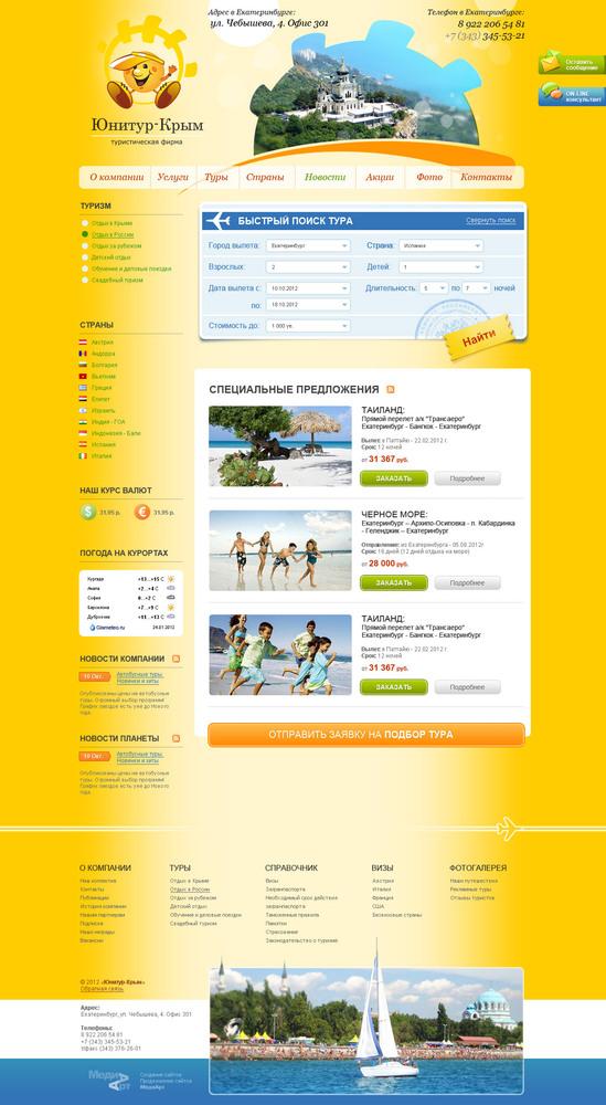 Туристическая компания «Юнитур-Крым»